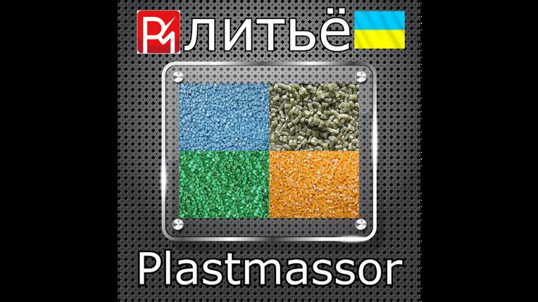 Резиновое сырье из полиуретана на заказ, фото 2