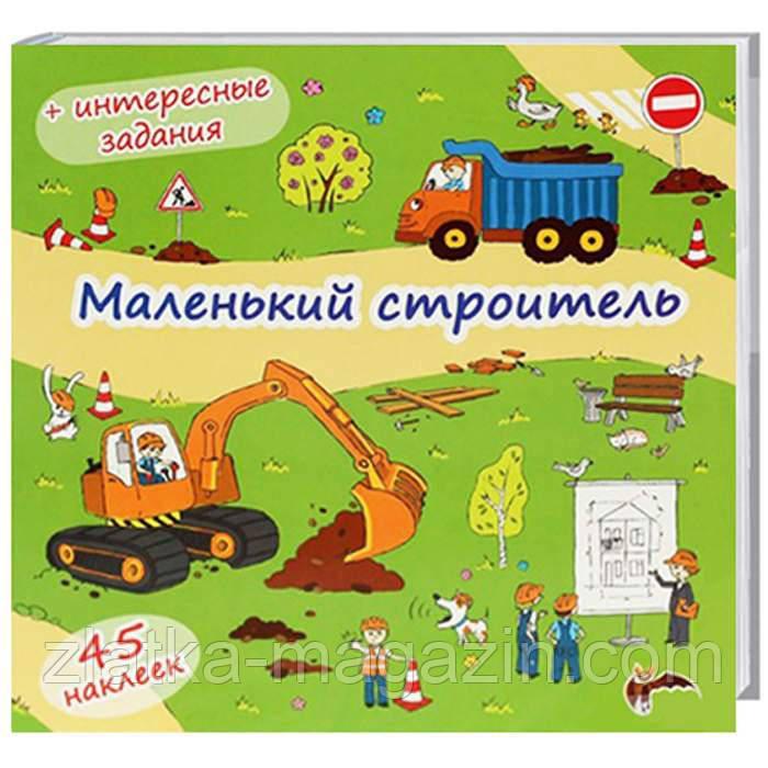 Книжка-раскладушка. Маленький строитель (45 наклеек) - Якименко Елена (9786177207039)