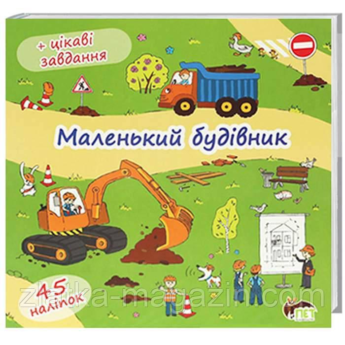 Книжка-розкладачка. Маленький будівник (45 наліпок) - Якименко Елена (9786177155941)