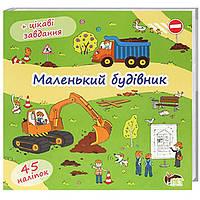 Книжка-розкладачка. Маленький будівник (45 наліпок) - Якименко Елена (9786177155941), фото 1