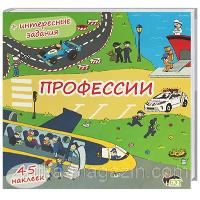 Книжка-раскладушка. Профессии (45 наклеек) - Якименко Елена (9786177207046)