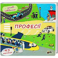Книжка-розкладачка. Професії (45 наліпок) - Якименко Елена (9786177155958), фото 1