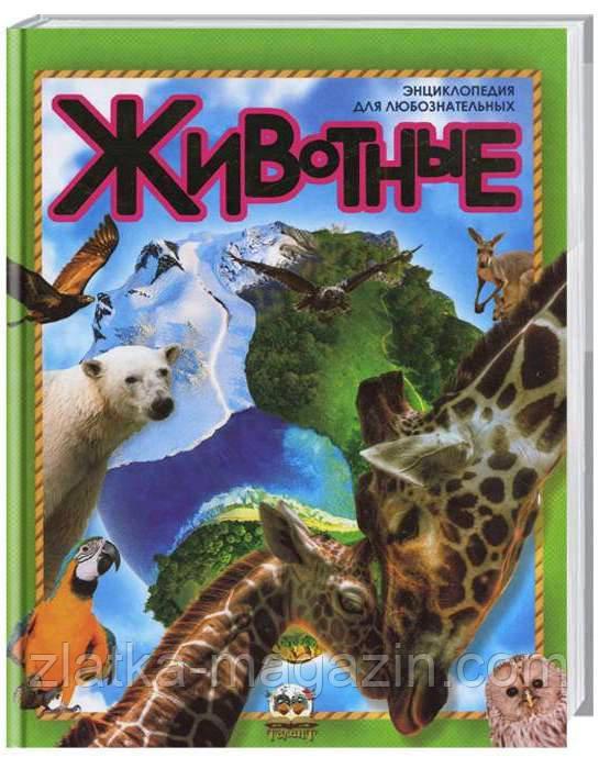 Энциклопедия для любознательных. Животные - Жабская Т.С. (9786176950257)