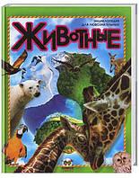 Энциклопедия для любознательных. Животные - Жабская Т.С. (9786176950257), фото 1