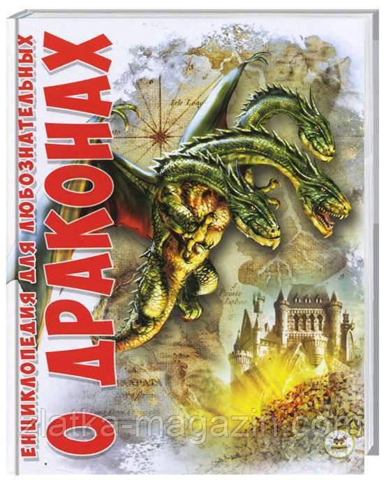 Энциклопедия для любознательных. О драконах - Анна Тетельман (9786177292585)