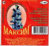 Фунгициды препараты  от болезней растений  Максим 2 мл