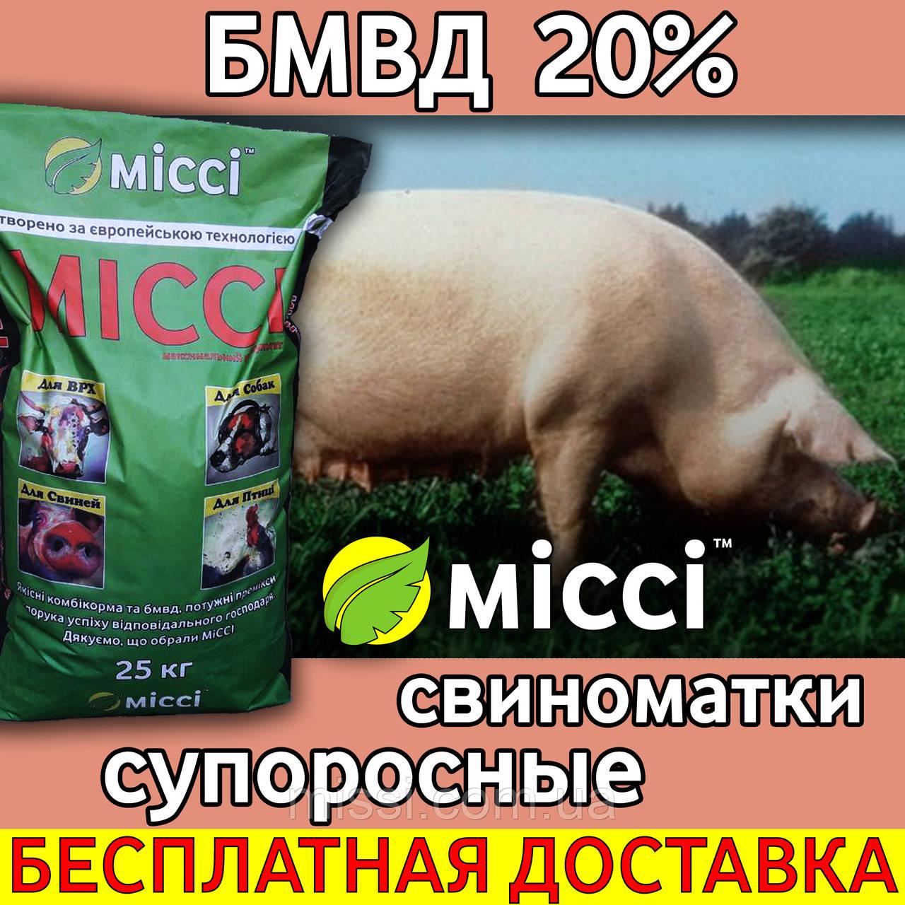 БМВД для СУПОРОСНЫХ свиноматок 20% (мешок 25 кг) Мисси