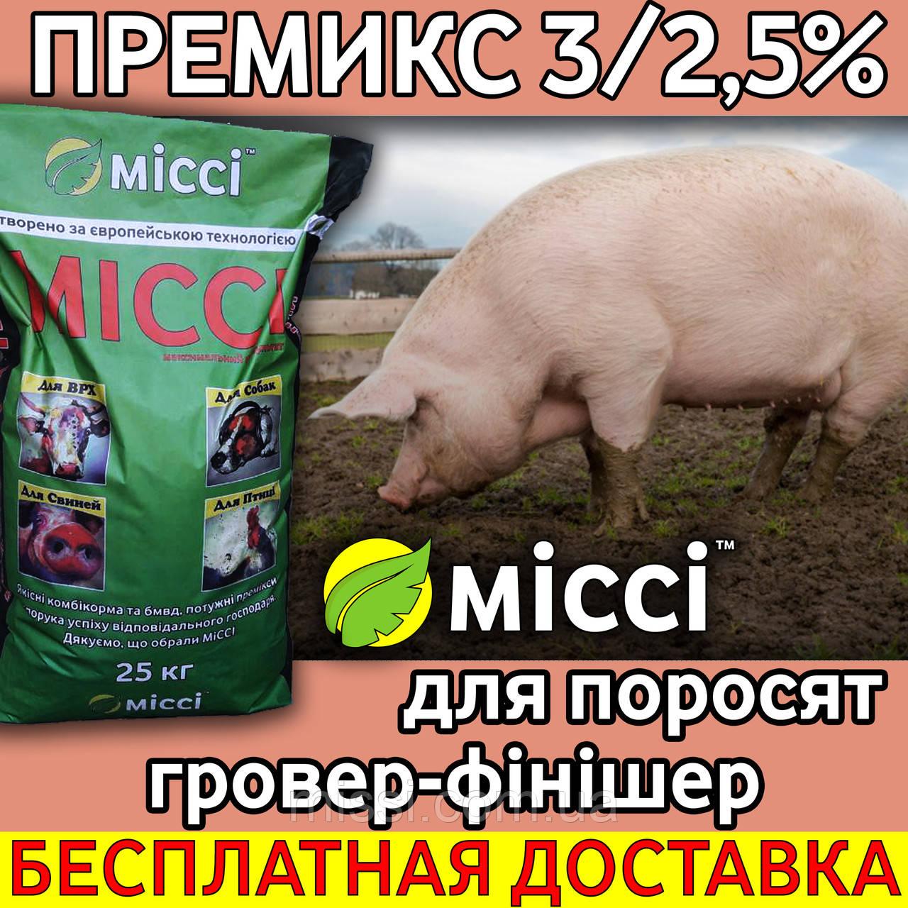 ПРЕМИКС ГРОВЕР-ФИНИШЕР для свиней 3% (мешок 25 кг), Мисси