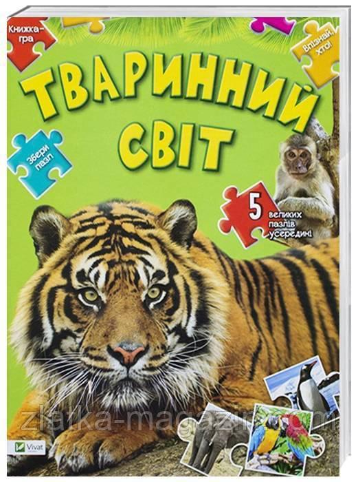 Книжка-гра збери пазл «Тваринний світ» - Жученко М.С. (9786176908739)