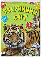 Книжка-гра збери пазл «Тваринний світ» - Жученко М.С. (9786176908739), фото 1