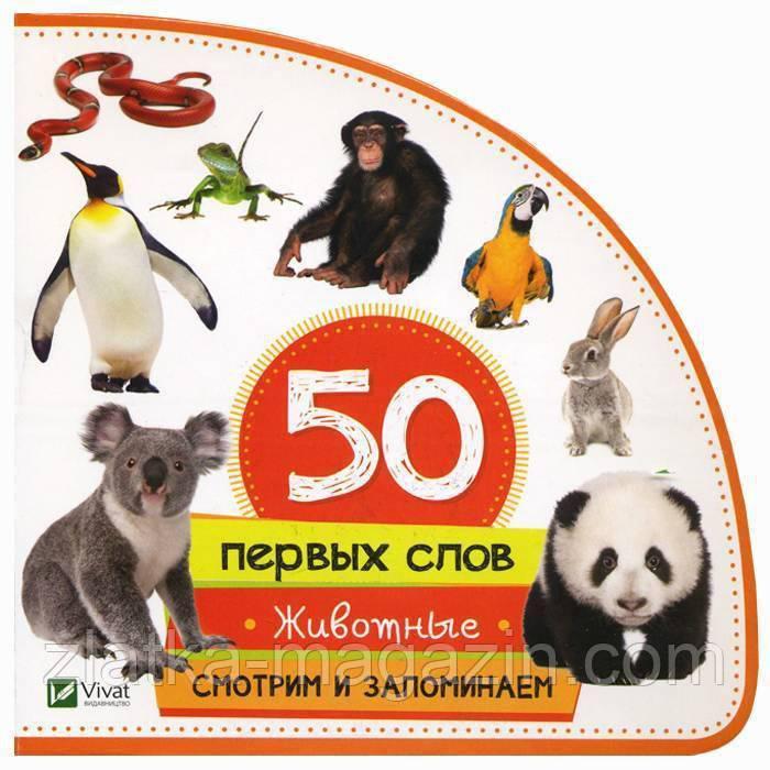 Смотрим и запоминаем. Животные - Жученко М. (9789669420688)