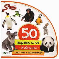 Смотрим и запоминаем. Животные - Жученко М. (9789669420688), фото 1