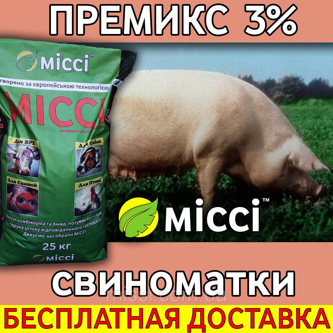 ПРЕМИКС для СВИНОМАТОК 3% (мешок 25 кг), Мисси