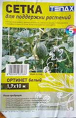 Сетка шпалерная белая Tenax  ортинет (1.7 *5 )м