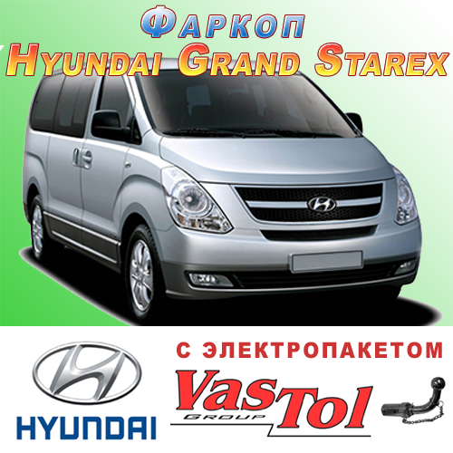 Фаркоп Hyundai GrandStarex (прицепное Хундай Гранд Старекс)