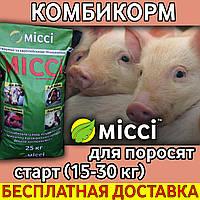 Полнорационный КОМБИКОРМ СТАРТ для свиней (мешок 25 кг), Мисси