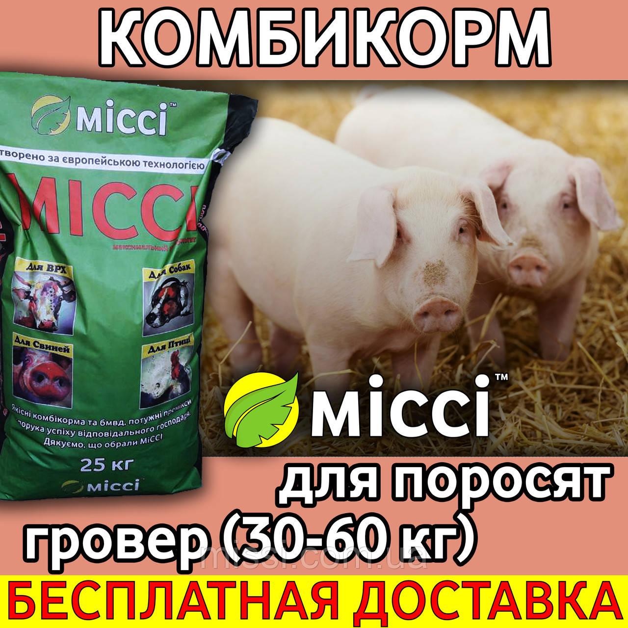 Полнорационный КОМБИКОРМ ГРОВЕР для свиней (мешок 25 кг), Мисси
