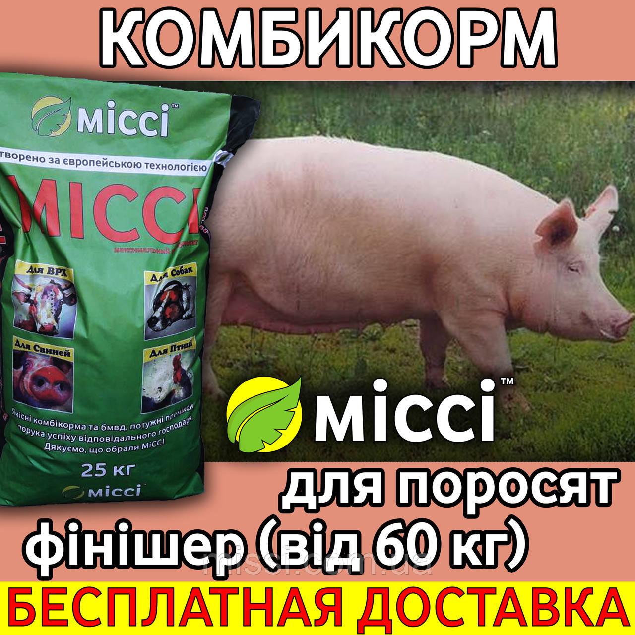 Полнорационный КОМБИКОРМ ФИНИШЕР для свиней (мешок 25 кг), Мисси