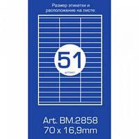 Этикетки с клейким слоем 51шт., 70*16,9мм 100л BUROMAX