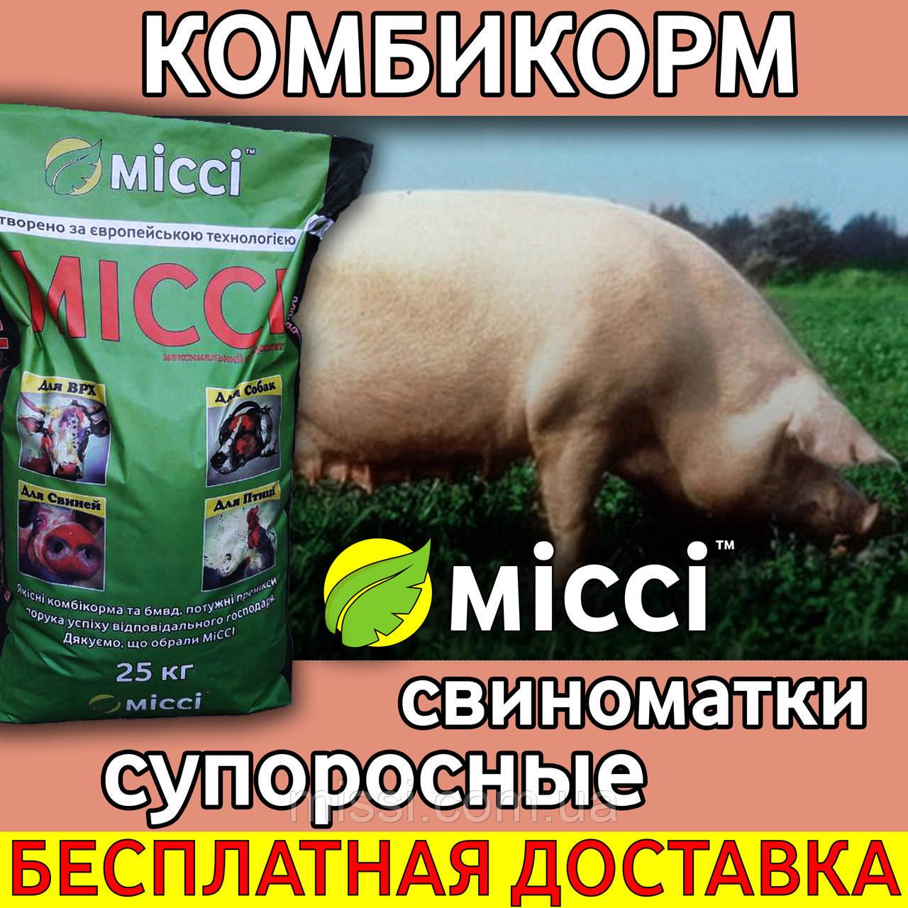 Полнорационный КОМБИКОРМ для Супоросных свиноматок (мешок 25 кг), Мисси