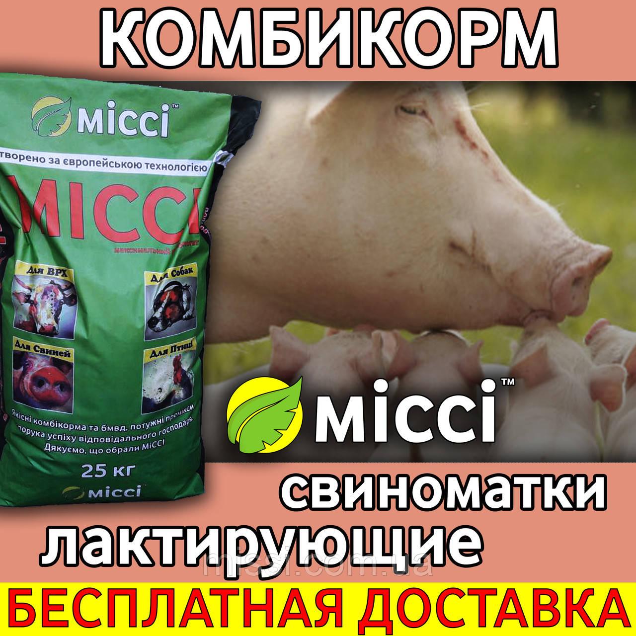 Полнорационный КОМБИКОРМ для Лактирующих свиноматок (мешок 25 кг), Мисси