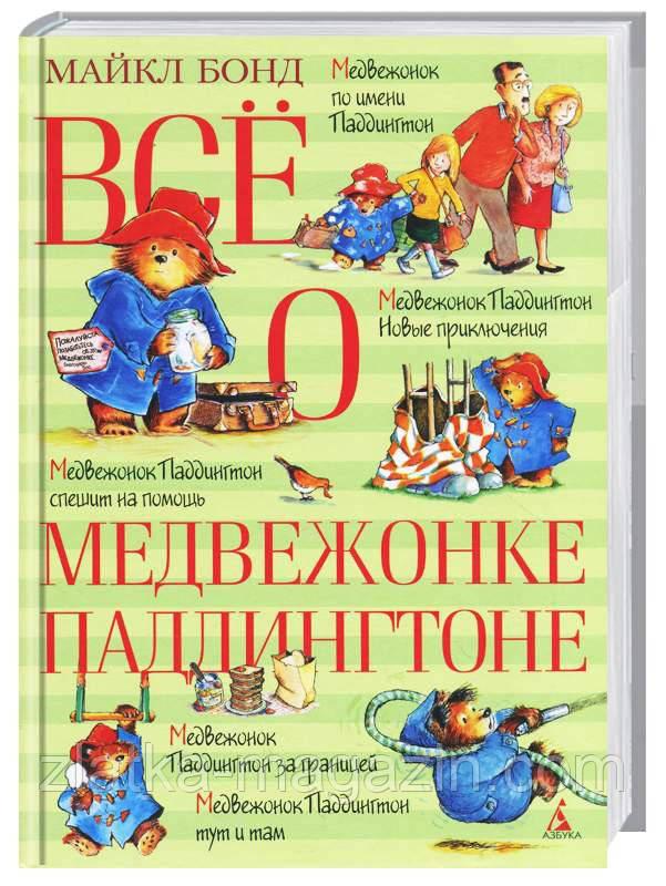 Всё о медвежонке Паддингтоне - Бонд М. (9785389104648)