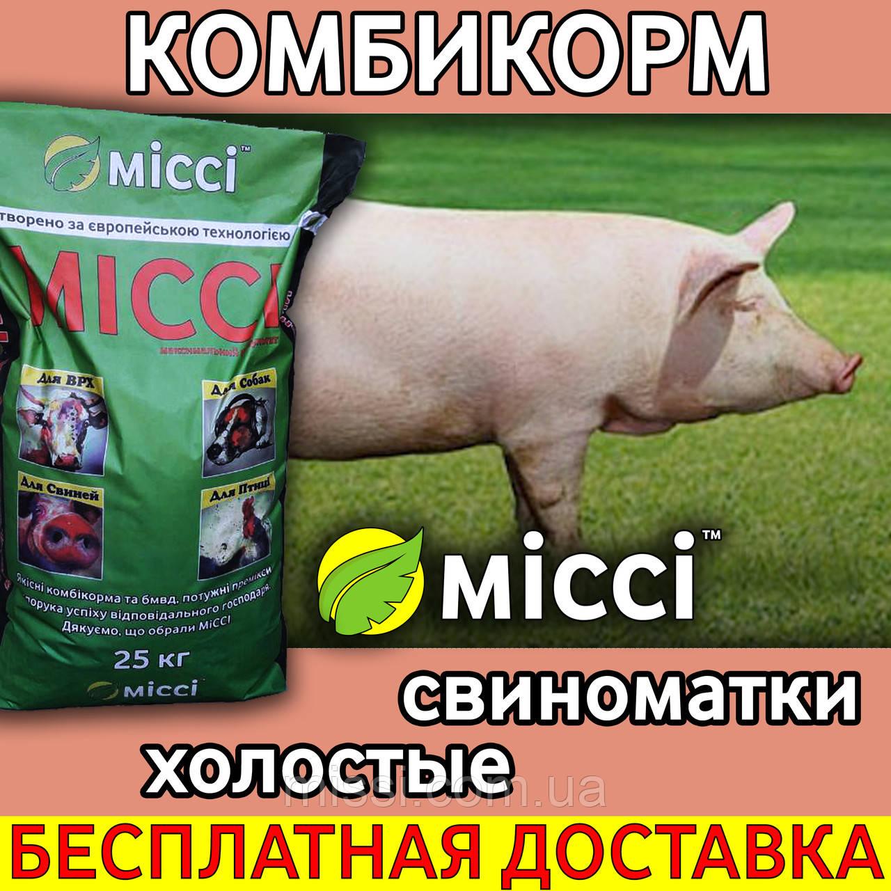 Комбикорм ДЛЯ ХОЛОСТЫХ СВИНОМАТОК (мешок 25 кг), Мисси
