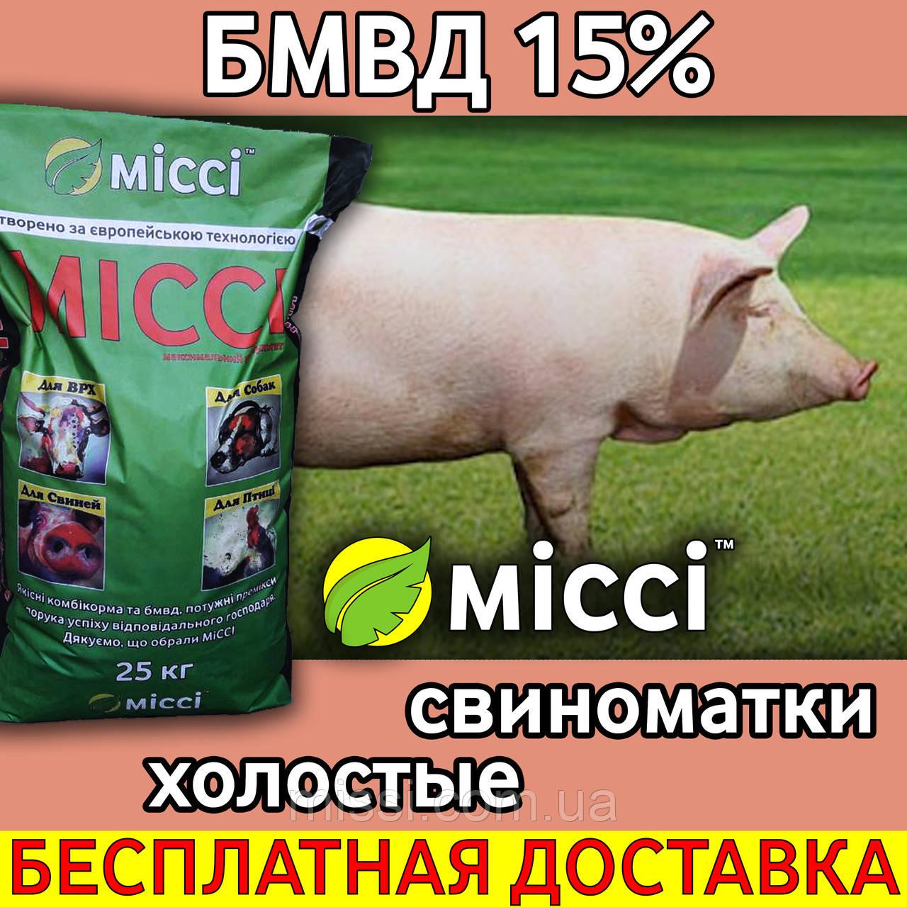 БМВД для ХОЛОСТЫХ свиноматок 15% (мешок 25 кг) Мисси