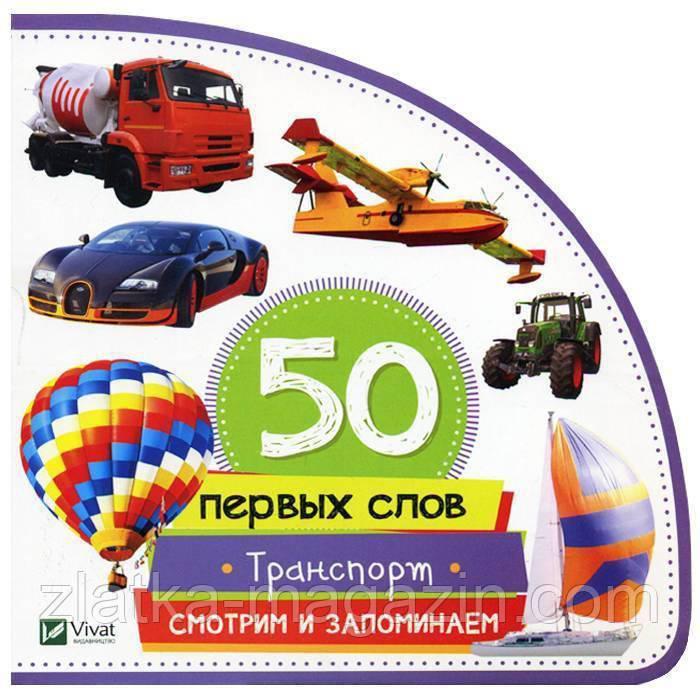 Смотрим и запоминаем. Транспорт - Жученко М. (9789669420701)