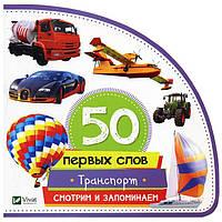 Смотрим и запоминаем. Транспорт - Жученко М. (9789669420701), фото 1