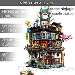Конструктор BELA Ninja Ниндзяго Сити 10727 (Аналог LEGO Ninjago Movie 70620) 5041 дет.