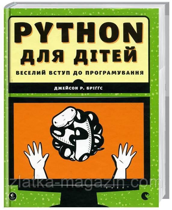 PYTHON для дітей - Бріґґс Джейсон Р. (9786176793960)