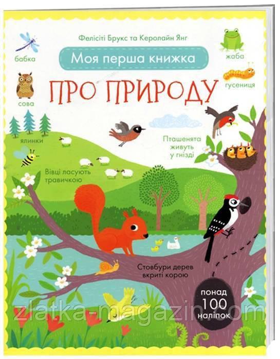 Моя перша книжка про природу (з наліпками) - Фелісіті Брукс та Керолайн Янг (9789669763907)