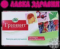 Капсулы Гринвит Для  мозгового кровообращения, 84 кап, Грин-Виза