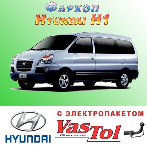 Фаркоп Hyundai H1