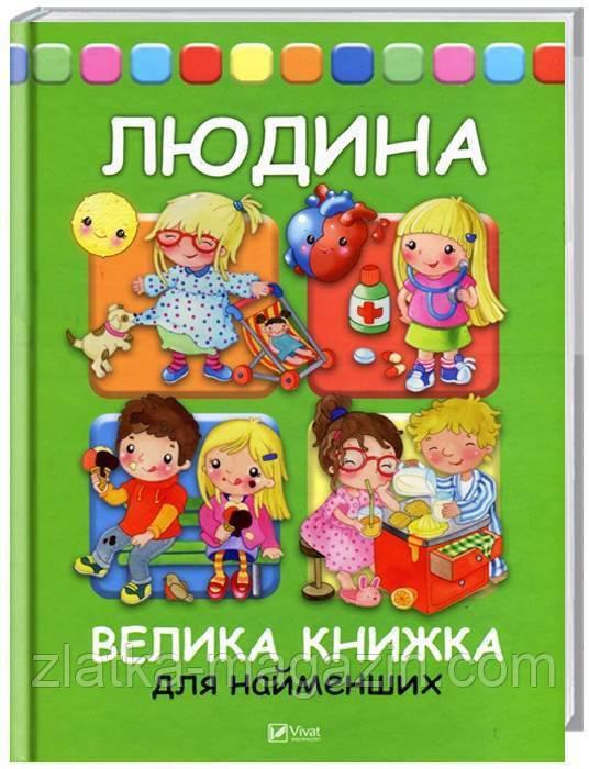 Людина. Велика книжка для найменших - Барзотті Елеонора (9789669423238)