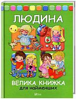 Людина. Велика книжка для найменших - Барзотті Елеонора (9789669423238), фото 1