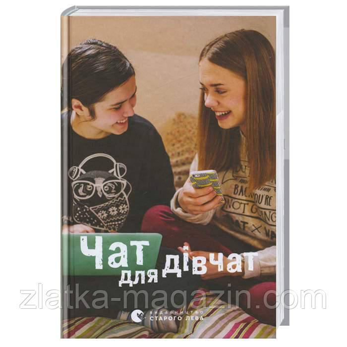 Чат для дівчат - Хромова Анна,Біла Надія,Ткачук Галина (9786176792864)