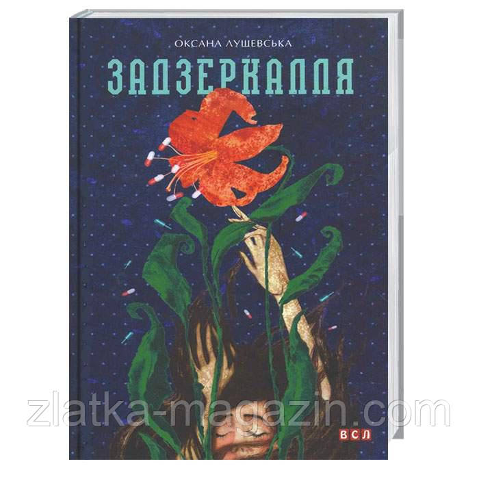 Задзеркалля - Оксана Лушевська (9786176791829), фото 1