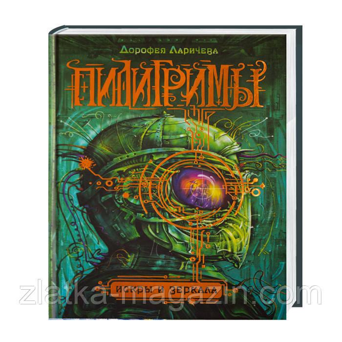 Пилигримы «Искры и зеркала». Книга 1 - Д. Ларичева (9785353069522)