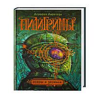 Пилигримы «Искры и зеркала». Книга 1 - Д. Ларичева (9785353069522), фото 1