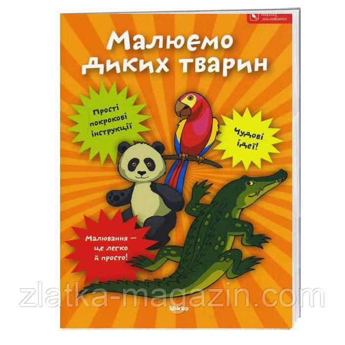 Малюємо диких тварин - В.Ю. Гаврилова (9786177053452)