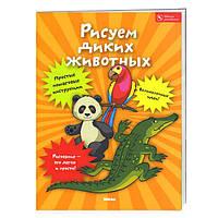 Рисуем диких животных - В.Ю. Гаврилова (9786177053445)