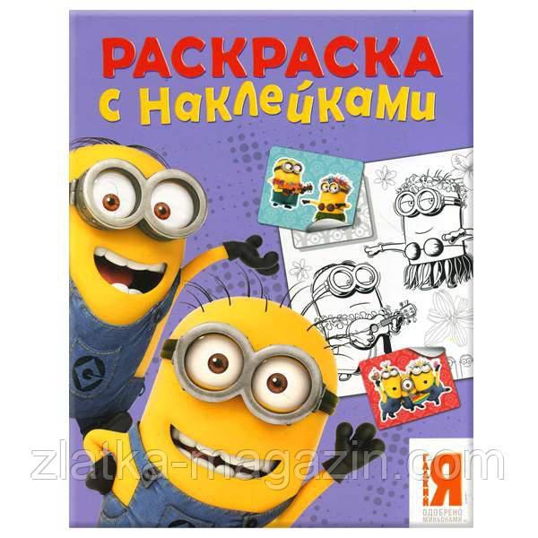 Раскраска с наклейками «Миньоны» (фиолетовая) (9789664627938), фото 1