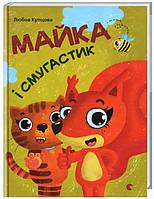 Книга Майка і Смугастик - Купцова Любов (9786176794288), фото 1