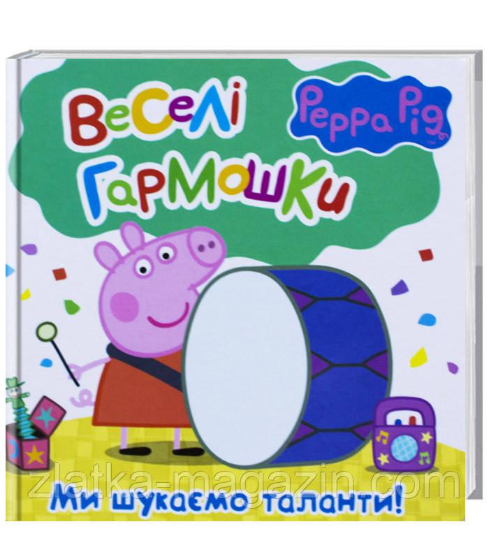 Свинка Пеппа. Веселі гармошки. Ми шукаємо таланти (9789664628508)