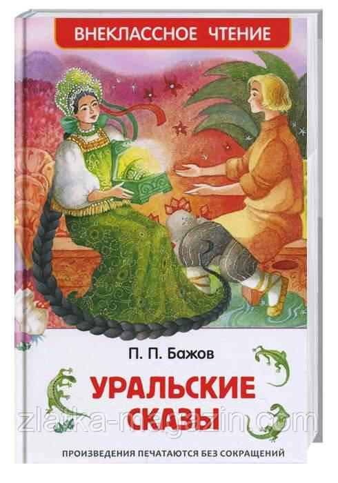 Уральские сказы (Внеклассное чтение) - П. Бажов (9785353072058)