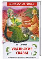 Уральские сказы (Внеклассное чтение) - П. Бажов (9785353072058), фото 1