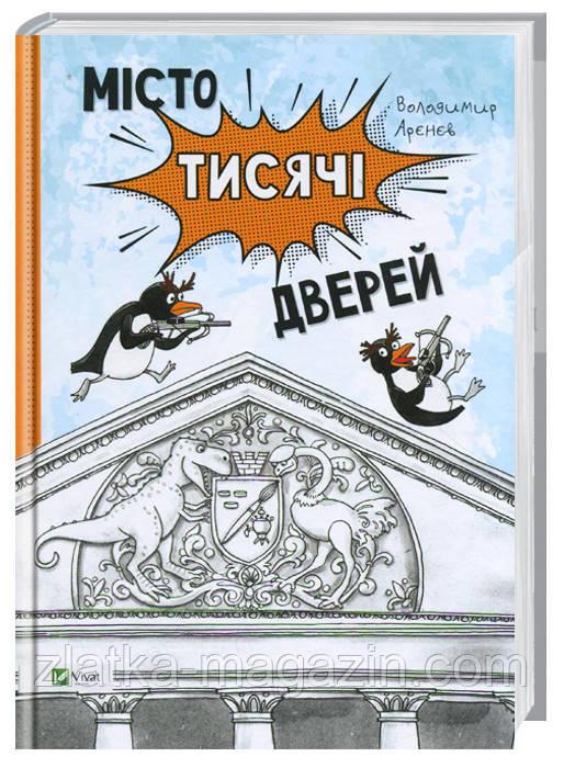 Місто тисячі дверей - Аренєв Володимир (9786176906568)