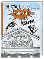 Місто тисячі дверей - Аренєв Володимир (9786176906568), фото 1